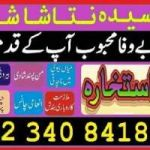 Best Powerful Wazifa for get Love Come Back/manpasand shadi in 2 Days amil baba 0340-8418355
