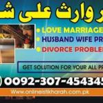 Love marriage expert +923074543457