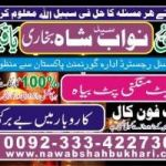 Wazifa for all problem +923334227304
