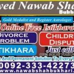 Wazifa for husband +923334227304