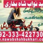 Wazifa for love marriage  +923334227304