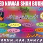 Wazifa for solution of problems +923334227304