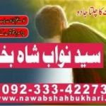 Wazifa for marriage in 21 days +923334227304