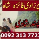manpasand shadi ka istikhara,taweez, wazifa for love marriage, kala ilam kala jadu amil baba in itlay pakistan rawalpindi multan+92313-7727346