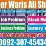 Istikhara dua for marriage +923074543457