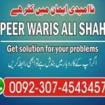 Taweez for love marriage +923074543457  netherlands online