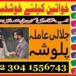 Amil baba in lahore,pakistan no 1 powerfull black magic for love ,marriage, professional astrologer ,online taweez istikhara  +92304-1556743
