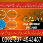 Love and marriage +923074543457