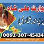 Love in arranged marriage +923074543457