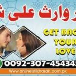 Love marriage couple +923074543457
