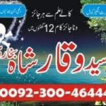 Love after marriage +923004644451