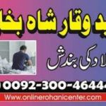 Taweez for love marriage +923004644451