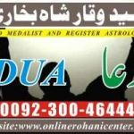 Wazifa for love marriage in urdu,+923004644451 Islamic wazaif for success, Wazifa for solution of problems