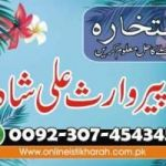 Preparing for marriage,+923074543457 Verses about love and marriage, Love after marriage Lo,ve problem solution