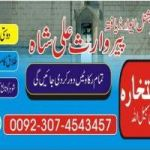 Istikhara for love marriage,+923074543457 Pasand ki shadi ka taweez ,Talaq ka masla ,Shadi ka istikhara ka tarika