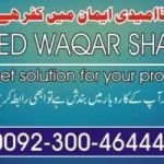 Wazaif in urdu,+923004644451 Wazifa for success, Qurani wazaif ,Qurani wazaif, Wazifa in urdu