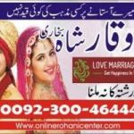 Powerful wazifa for husband love,+923004644451 Wazifa for love marriage surah ikhlas, wazifa all, Wazifa for love marriage in urdu