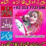 Black Magic Specialist In Pakistan,uk,usa,uae manpasand shadi/kala jadu, kala ilam  Expert In Karachi,lahore +92313-7727346
