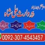 ALL TYPE OF FAMILY PROBLEM SPECIALIST +923074543457