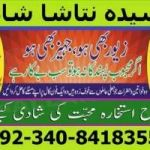 UK USA UAE famous amila powerful kala jadu for manpasand shadi 0340-8418355