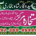 LOVE MARRIAGE SPECIALIST ISTIKHARA ROHANI ILAJ CENTER, ONLIN ISTIKHARA DUA CENTER, manpassand shadikaly jado ka toor
