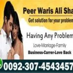 Shadi k liye amal ,Dua taweez for love, Love marriage ki dua, Shadi ke liye istikhara,+923074543457 Shadi life shadi life