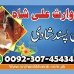 Marriage relationship Marriage relationship Love astrology Love astrology Preparing for marriage Verses about love and marriage