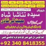 online istikhara dua center for love marriage problems, parents problems , family issues , manpasand shai uk ka taweez and wazifa +92 340 8418355