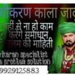 Husband Wife Divorce  Problem Solution Molvi ji 91 9929125883