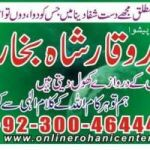 man pasand shadi,man pasand shadi uk,man ,+923004644451 pasand shadi ka taweez,man pasand shadi ka amal