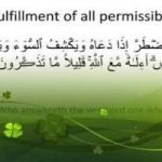 Dua For Any Wishes To Come True - Dua For Wish To Be Fulfilled