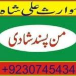 Love problem solution- Love in arranged marriage -Love marriage couple- Easy taweez for love- Qurani taweez for love