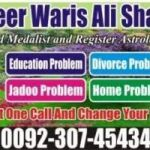 love problem solution/ taweez for all problems /wazifa for love problem/ Love problem astrologer