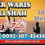 husband wife love urdu- husband wife love story urdu- husband wife love wazifa in urdu- husband wife love shayari in urdu