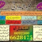 Wazifa for love marriage 00923006628475 100% kamiyabi ho gi