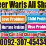 Istikhara dua for marriage