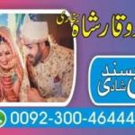 specialist black magic/kala jadu, manpasand shadi in lahore, karachi rawalpindi islamabad hyderabad pakistan amil baba