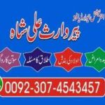 Istikhara online for marriages- Dua for shadi- Jaldi shadi ka taweez- Shadi k liye amal