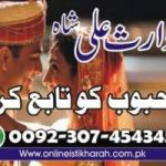 Istikhara and marriage- Shadi na karne ka wazifa- Wazifa istikhara ka