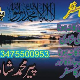 Free Online Rohani Istakhara Center 00923475500953