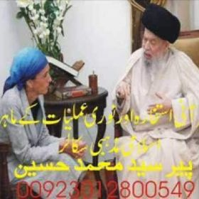 free online istikhara online zaicha muslime in holly quran 00923012800549