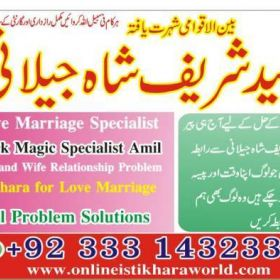 Online Istikhara Services LOVE For Marriage +923331432333 Karachi
