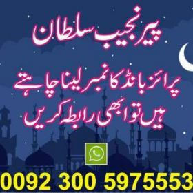 Rohani wazifa for love marriage