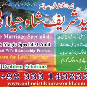 wazifa for love marriage in uk,