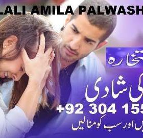 world class most famous black magic specialsit for love marriage  +92 3041556743