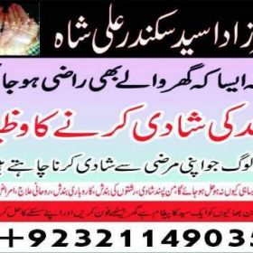 Best wazifa for love marriage uk