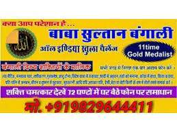 【७८६/.】,,!iNtEr cAst lOvE mArRiAgE +91-9829644411 lOvE bAcK ...