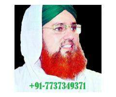 +91-7737349371^^Love Marriage and Family Problems In Canada/Punjab