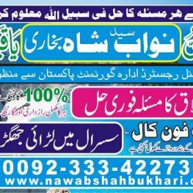 Love marriage shadi specialist, manpasand shadi, manpasand shadi uk, karobari bandish +923334227304