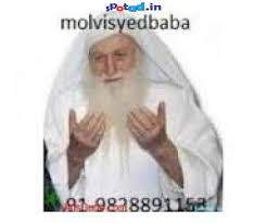 all is best{{+91-9828891153 }}black magic specialist molvi ji ...